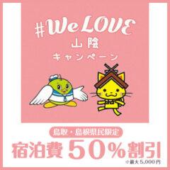 We love山陰キャンペーン
