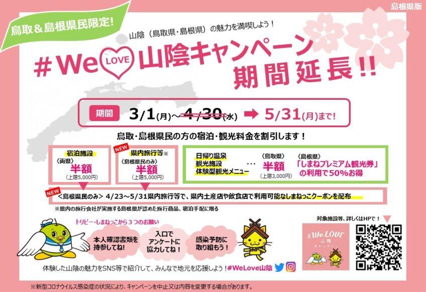WElove山陰キャンペーン